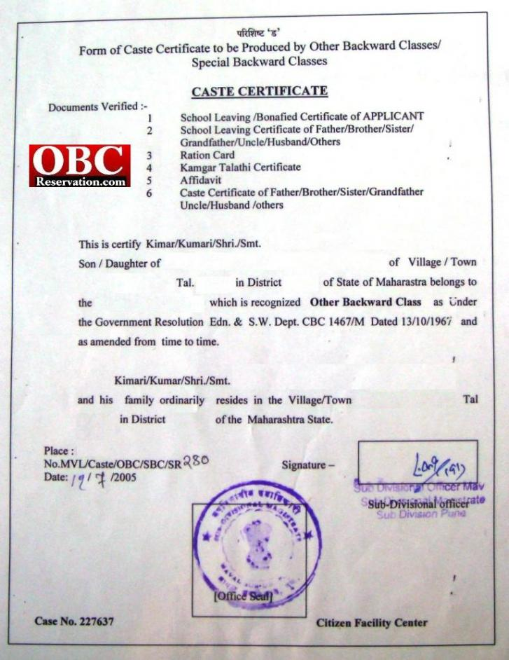 obc caste certificate application form gujarat online