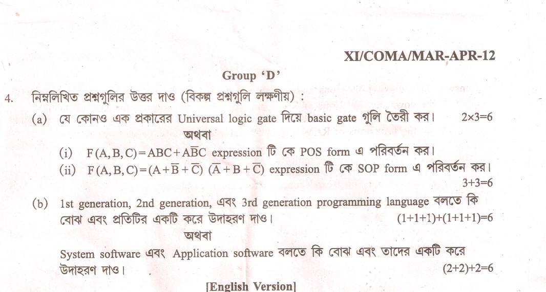 Computer Science question papers of previous year for 11th